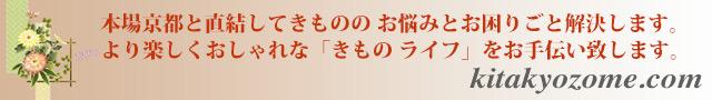 yuzen-baner1